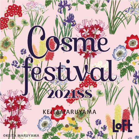 コスメフェスティバル 2021SS