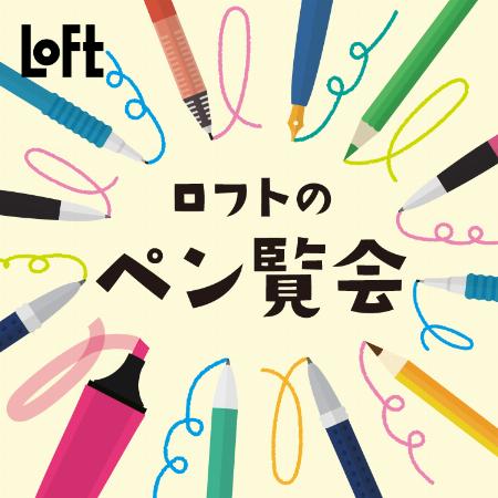 ロフトのペン覧会