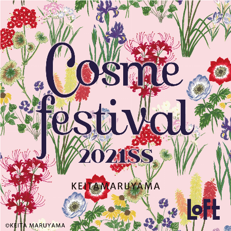 コスメフェスティバル 2021SS開催