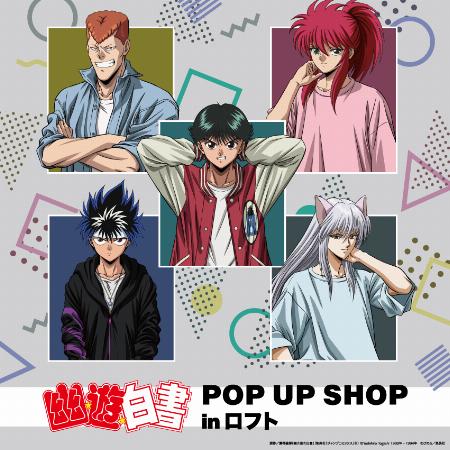 「幽☆遊☆白書 POP UP SHOP in 梅田ロフト」