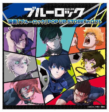 【予告】ブルーロック  POP UP STORE ㏌ 梅田ロフト