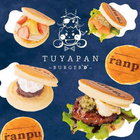 TUYAPAN-BURGER-『D』