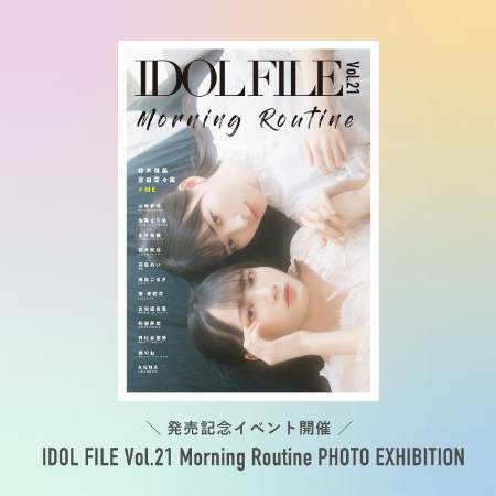 IDOL FILE Vol.21 Morning Routine