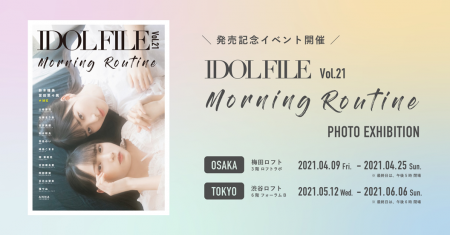 IDOL FILE Vol.21 Morning Routine PHOTO EXHIBITION