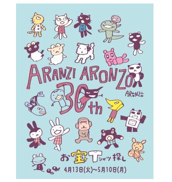 アランジアロンゾ  30周年