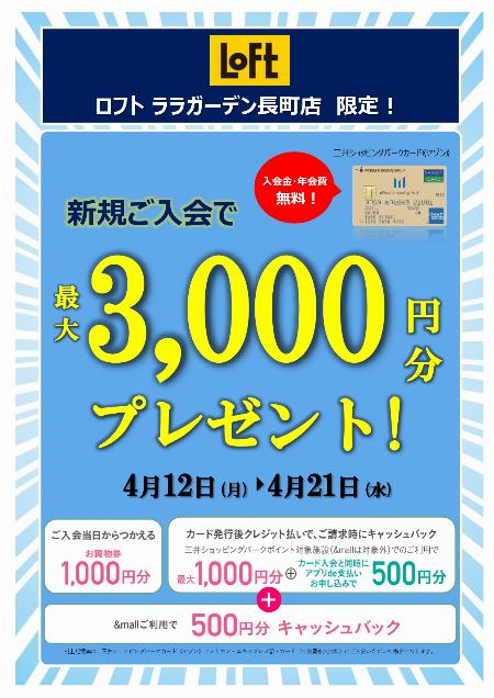 三井ショッピングパークカード《セゾン》新規ご入会でお会計が1,000円引きになる!